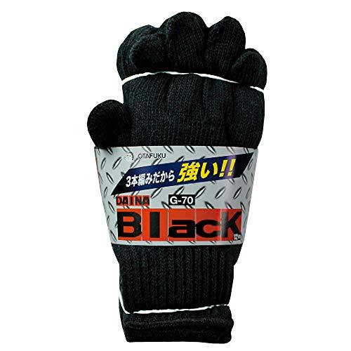 おたふく手袋 G-70 ダイナブラック 12双 ブラック 1ダース(12双)