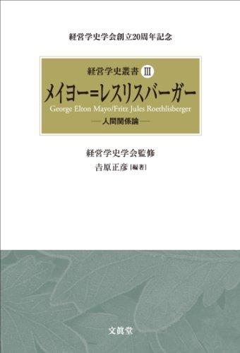 メイヨー=レスリスバーガー: 人間関係論 (経営学史叢書)