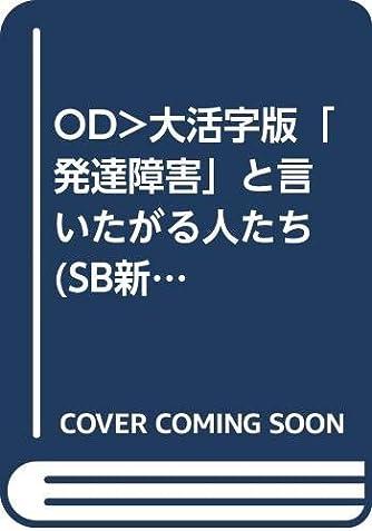 OD>大活字版「発達障害」と言いたがる人たち (SB新書 大活字版)