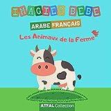 Imagier bébé arabe français 'Les animaux de la ferme': Livre enfant pour apprendre l'arabe aux tout-petits dès 1 an. Grâce également à la phonétique, la lecture de l'arabe littéraire est facilitée.