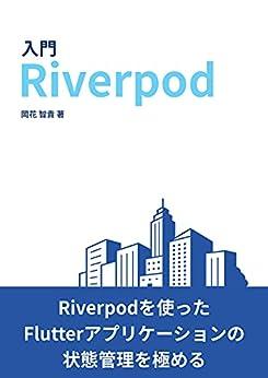 [岡花 智貴]の入門 Riverpod