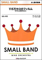 115万キロのフィルム (SMALL BAND 少人数吹奏楽)