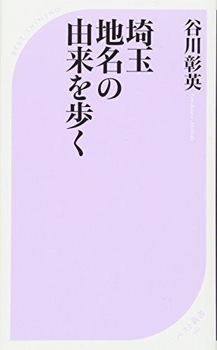 埼玉 地名の由来を歩く (ベスト新書)