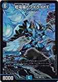 超電磁トワイライトΣ デュエルマスターズ 謎のブラックボックスパック dmex08-195