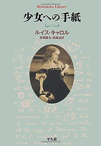 少女への手紙 (平凡社ライブラリー)