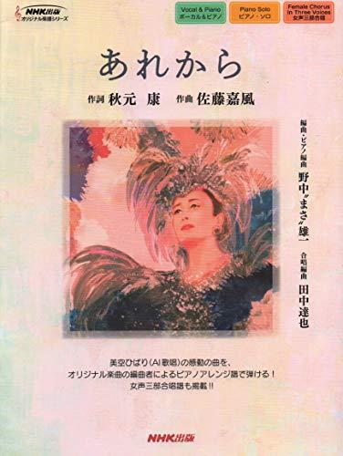 あれから (NHK出版オリジナル楽譜シリーズ)