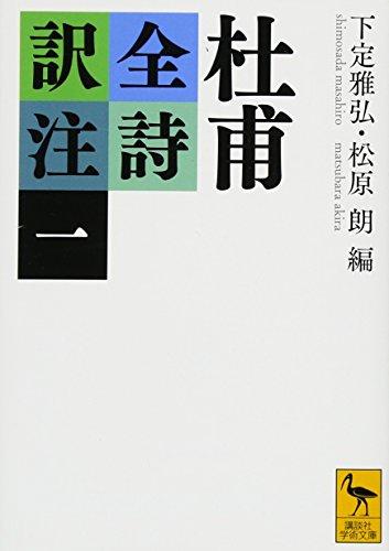 杜甫全詩訳注(一) (講談社学術文庫)