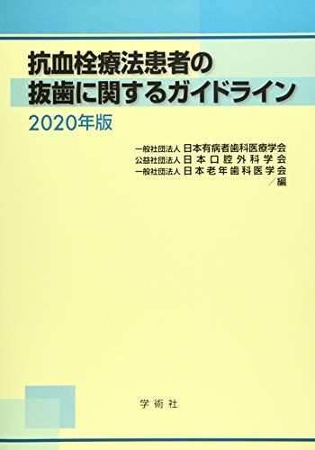 抗血栓療法患者の抜歯に関するガイドライン 2020年版
