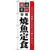 のぼり 厳選素材焼魚定食シンプル No.SNB-5529 [並行輸入品]