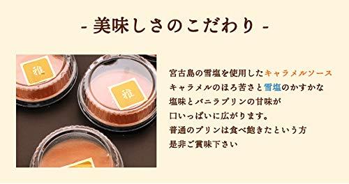 スイーツ工房フォチェッタ芦屋スイーツNEW天空のプリン雅5個金粉が人気のお取り寄せ
