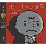 完全版 ピーナッツ全集 1: スヌーピー1950~1952