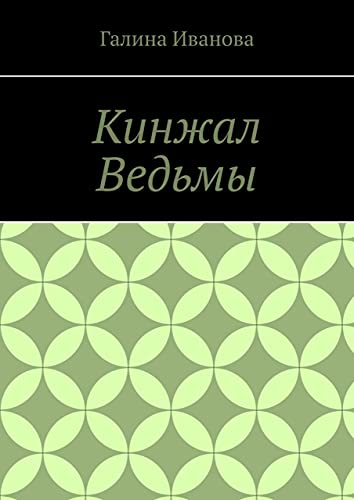 Кинжал Ведьмы (Russian Edition)