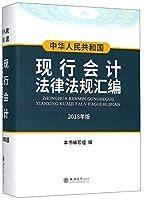 中华人民共和国现行会计法律法规汇编(2018年最新版)