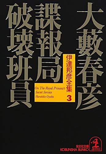 諜報局破壊班員 伊達邦彦シリーズ (光文社文庫)