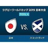 プールA #40 日本 vs. スコットランド