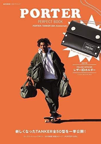PORTER PERFECT BOOK PORTER/TANKER 35th Anniversary (e-MOOK 宝島社ブランドムック)