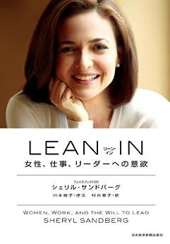[シェリル・サンドバーグ]のLEAN IN(リーン・イン) 女性、仕事、リーダーへの意欲 (日本経済新聞出版)