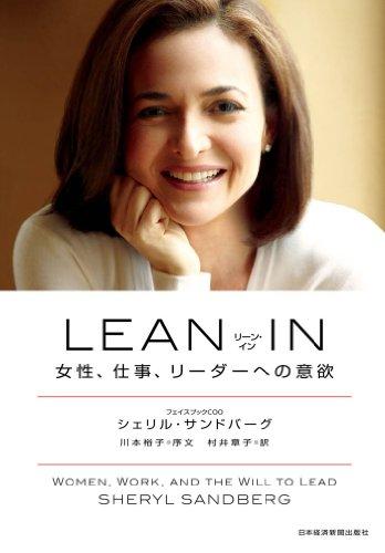 LEAN IN(リーン・イン) 女性、仕事、リーダーへの意欲 (日本経済新聞出版)