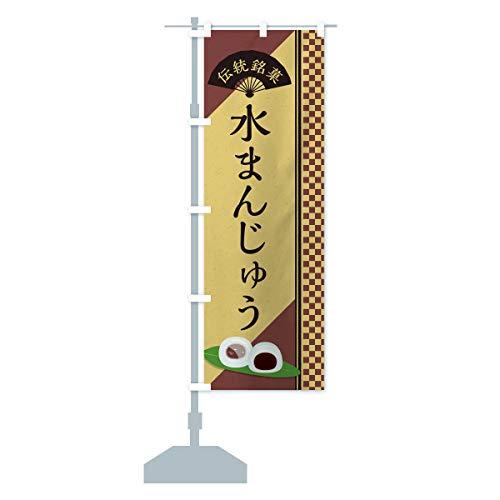 水まんじゅう/伝統銘菓/和菓子 のぼり旗(レギュラー60x180cm 左チチ 標準)