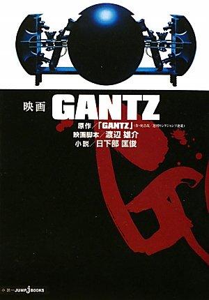 映画 GANTZ (JUMP jBOOKS)
