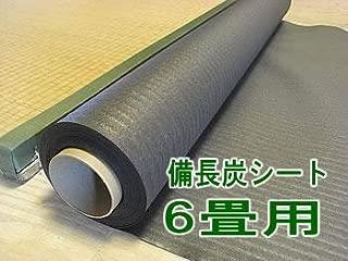 備長炭シート 6畳用 11m 【室内用】 消臭・除湿・カビ対策炭シート 畳下~フローリング、ウッドカーペット