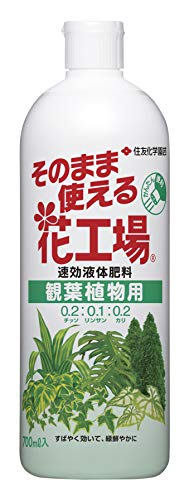 住友化学園芸 肥料 そのまま使える花工場 観葉植物用 700ml