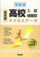 愛知県高校入試情報誌 サクセスデータ2020