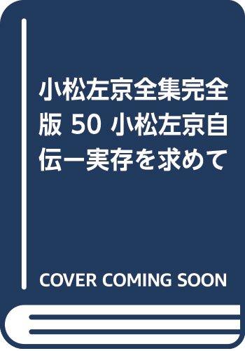 小松左京全集完全版 50 小松左京自伝ー実存を求めて