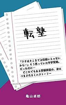 [亀山卓郎]の転塾 (桜学舎ブックス)