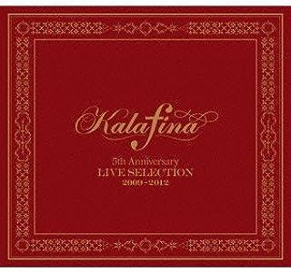 Kalafina 5th Anniversary LIVE SELECTION 2009-2012(初回生産限定盤)(2CD+DVD+Blu-ray)