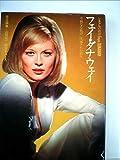 フェイ・ダナウェイ―華麗なる旋律 洗練された野生 (1974年) (シネアルバム〈23〉)
