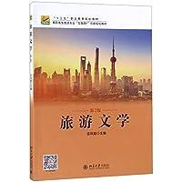旅游文学(第2版高职高专旅游专业互联网+创新规划教材)