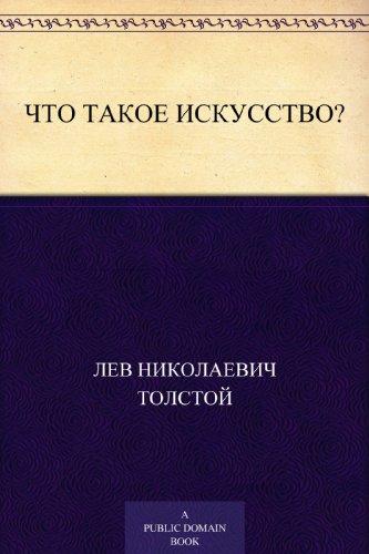 Что такое искусство? (Russian Edition)