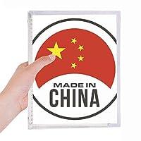 中国国家中国ラウンド 硬質プラスチックルーズリーフノートノート