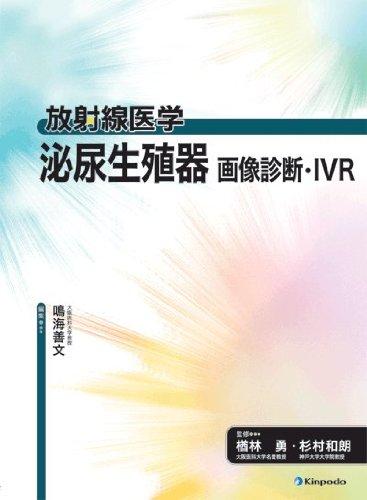 泌尿生殖器画像診断・IVR (放射線医学)の詳細を見る