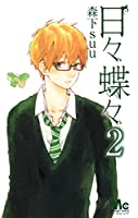 日々蝶々 2 (マーガレットコミックス)