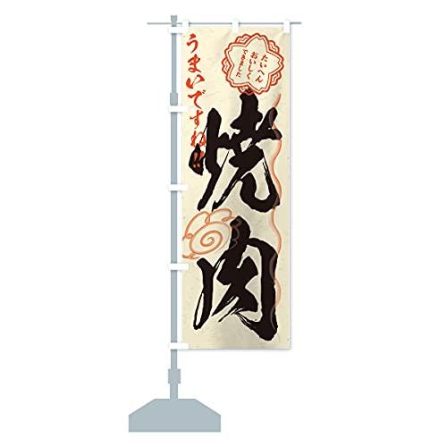 焼肉/習字・書道風 のぼり旗 サイズ選べます(スリム45x180cm 左チチ)