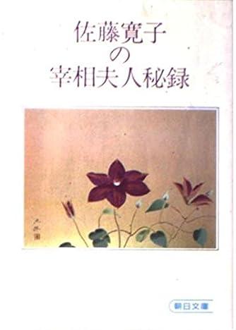 佐藤寛子の宰相夫人秘録 (朝日文庫)