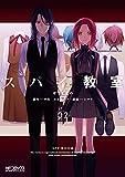 スパイ教室02 (MFコミックス アライブシリーズ)