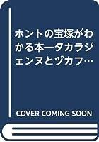 ホントの宝塚がわかる本―タカラジェンヌとヅカファンのすべて (広済堂ブックス)