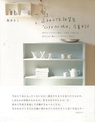 【バーゲンブック】 逗子の小さな雑貨屋coya no oku店番日記