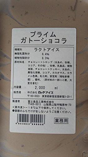 ロッテアイス プライム ガトーショコラ 2L【冷凍】