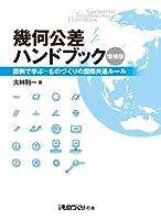幾何公差ハンドブック〔増補版〕 図例で学ぶ―ものづくりの国際共通ルール (日経ものづくりの本)