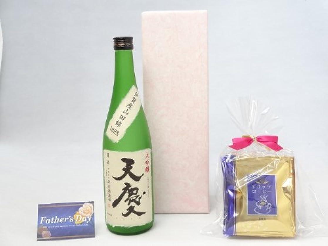つぶすひねくれた疑いお父さんありがとう? 日本酒セット ( 早川酒造 大吟醸酒 天慶 720ml(三重県) ) 挽き立て珈琲(ドリップパック5パック) 父の日カード付