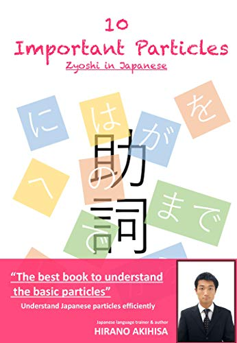 10 important particles Joshi in Japanese: Handy, illustrative, simple book to take with from Japanese polyglot: The best book to understand Japanese particles, English version (English Edition)