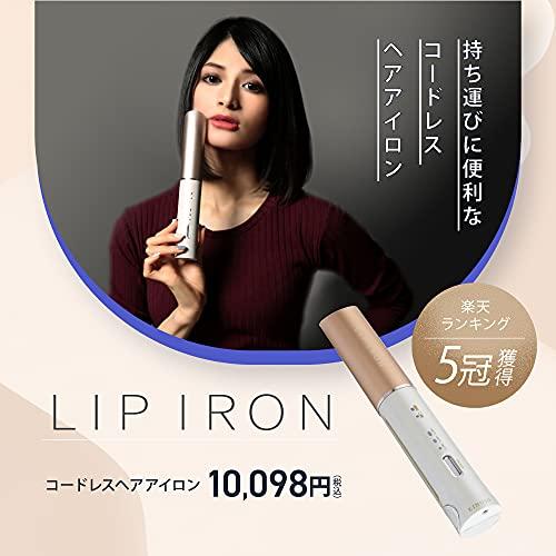LIPIRON(リップアイロン)コードレスストレートアイロン|海外兼用ヘアアイロン(LIPIRON)|楽天市場ストレートアイロンランキング1位獲得商品