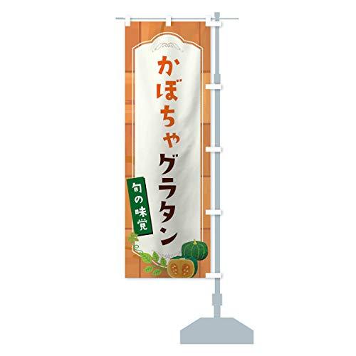 かぼちゃグラタン のぼり旗 サイズ選べます(ハーフ30x90cm 右チチ)