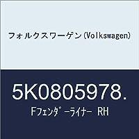 フォルクスワーゲン(Volkswagen) Fフェンダーライナー RH 5K0805978.