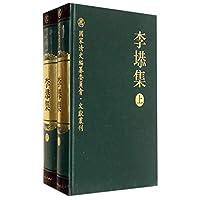 李塨集(全二册)—国家清史编纂委员会文献书刊
