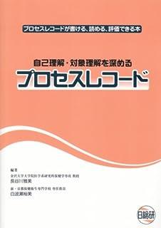 自己理解・対象理解を深めるプロセスレコード―プロセスレコードが書ける、読める、評価できる本